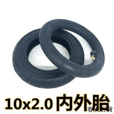 10寸電動滑板車輪胎10X2/54-152內外胎10*2.0充氣實心整輪胎配件