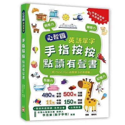 《幼福文化》心智圖英語單字-手指按按點讀有聲書 6400-3 有聲書 雙語 兒歌 中英對照 幼兒啟蒙 MIND MAP