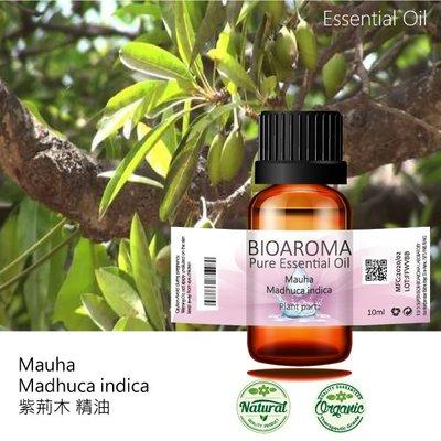 【純露工坊】紫荊木精油Mauha - Madhuca indica  10ml