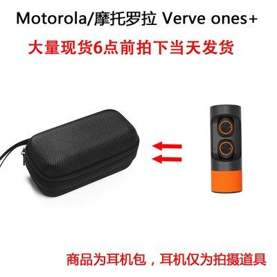 收納盒 收納包 適用于Motorola摩托羅拉 Verve ones+耳機包保護包便攜收納盒