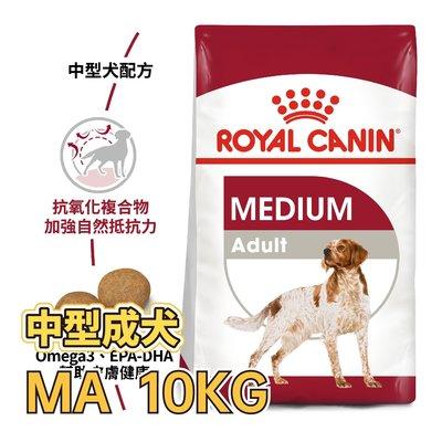 ✪第一便宜✪ ROYAL CANIN 法國皇家 MA / M25 中型成犬 10KG / 10公斤 犬糧