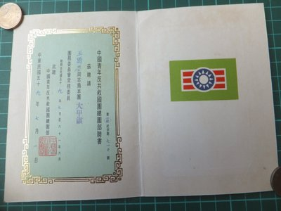 中國青年反共救國團總團部聘書(民國59年、約18.3公分x12.6公分)保真