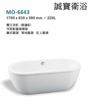 誠寶衛浴 i Benso 純壓克力浴缸  MO6643