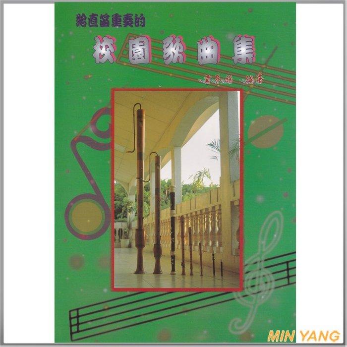 【民揚樂器】直笛教本 給直笛重奏的校園歌曲集 直笛重奏