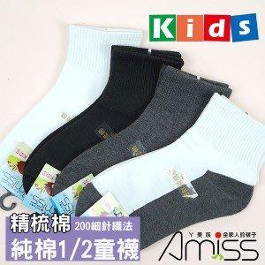 品名: 舒柔精梳棉1/2素面童襪(細針)(陰陽) J-13552