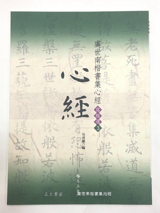 正大筆莊~『虞世南楷書集心經』(寫經選3) 書法 字帖 寫精選系列 蕙風堂出版