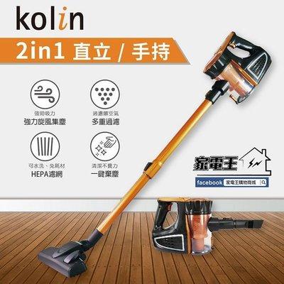 〔家電王〕歌林 Kolin 手持 多功能 有線 強力 旋風 輕量 直立/手持吸塵器 水洗免耗材 多頭 KTC-SD401