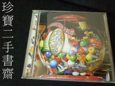 【珍寶二手書齋CD4】 貪聲好色 全精選 蘇有朋 吳奇隆 陳志朋