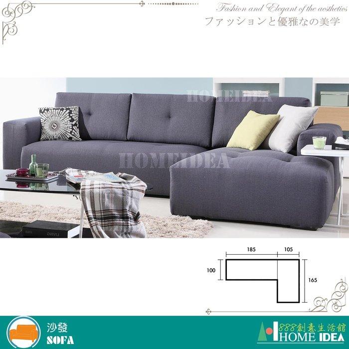 『888創意生活館』423-131-2米蘭經典L型布沙發-面右$33,600元(11-1皮沙發布沙發組L型修)新竹家具