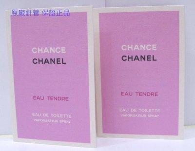 ☆LUXY SHOP ☆Chanel系列~香奈兒~CHANCE Eau Tendre 香奈兒粉紅甜蜜版女性淡香水 新北市