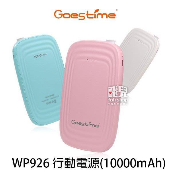【飛兒】Goestime WP926 行動電源(10000mAh) 贈 Lightning、Type-C 轉接頭 (K)