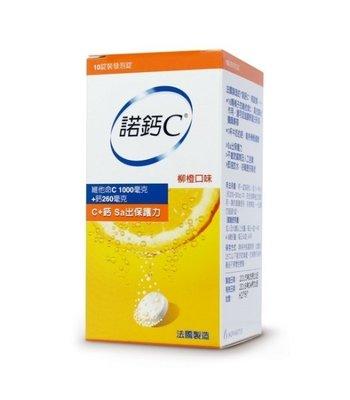 【諾鈣C 發泡錠 (維他命C+鈣) 10錠 / 盒】 < 直購價 125元 >