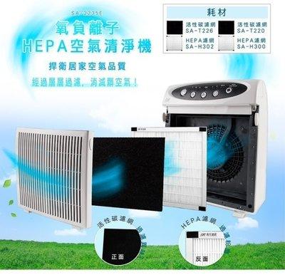 佳茵生活鋪~(濾網賣場)尚朋堂空氣清淨機SA-2235E專用原廠濾網活性碳SA-T220+HEPA SA-H300
