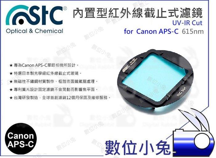數位小兔【Canon APS-C 615nm UV-IR Cut 紅外線截止式濾鏡 內置型】還原鏡 STC APSC