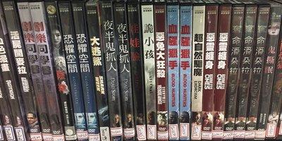 席滿客書坊二手拍賣-正版DVD*恐怖片【超自然驅魔】