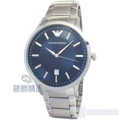 【錶飾精品】ARMANI手錶 AR2477 亞曼尼表 日期 藍面鋼帶男錶 全新原廠正品 禮物