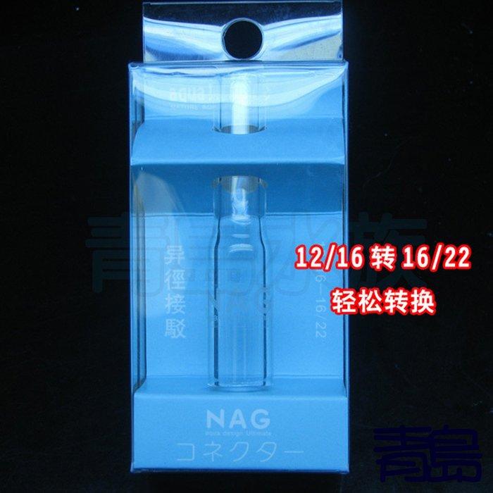 五8中0↓↓Y。青島水族。NA-417日本NAG(aqua! music)-玻璃轉接頭==12/16轉16/22