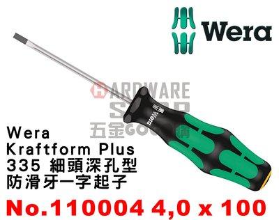 德國 WERA 335 防滑牙 一字起子 4.0 x 100 110004 一字螺絲起子 4,0*100L