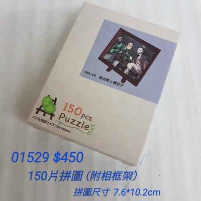 【日本進口】鬼滅之刃~150片拼圖(附相框)$450
