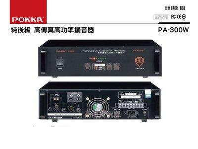 高傳真音響【POKKA PA-300W...
