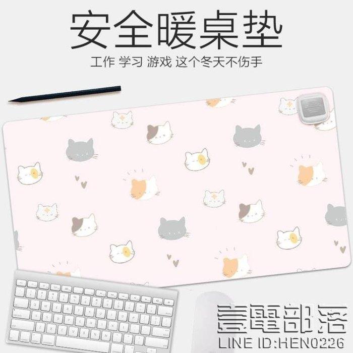 電腦暖手桌面發熱板辦公室滑鼠超大加熱保暖桌墊毯電熱寫字暖桌寶