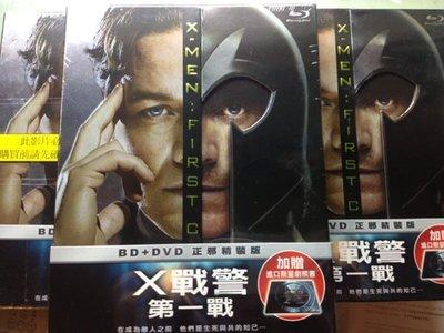 (全新未拆封)X戰警:第一戰 正邪精裝版 DVD+藍光BD(得利公司貨)限量特價