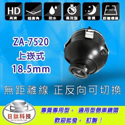 【日鈦科技】車用上崁式倒車顯影ZA-7520/鏡頭可調角度/孔徑18.5mm/另有凌志Garmin iphone ios