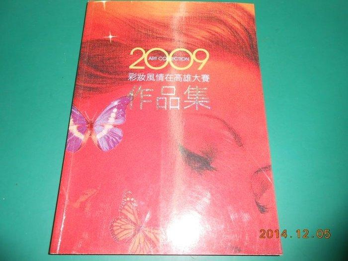 《2009 彩妝風情在高雄大賽作品集》八成新 98年初版 林西文等執行編輯 高市理燙髮美容大會出版【CS超聖文化2讚】