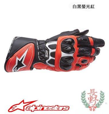 ◎長野車業◎ 現貨 alpinestars GP PLUS R 賽事手套 長手套 白黑紅 RSV4 R1 R6