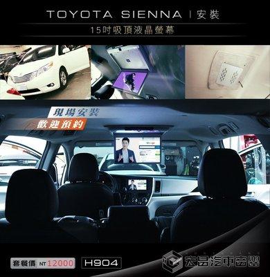 【宏昌汽車音響】TOYOTA SIENNA 安裝 15吋吸頂螢幕 HD高畫質、高廣角、高解析LED液晶螢幕 H904