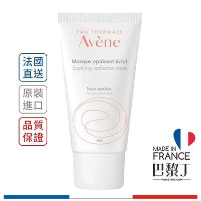 Avene 雅漾 醒膚長效保濕面膜 ( 原 長效保濕面膜 ) 50ml 2020法國最新包裝【巴黎丁】