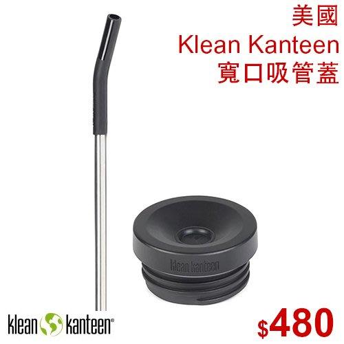 【光合小舖】美國 Klean Kanteen 寬口吸管蓋 304不鏽鋼、不含雙酚A、咖啡杯、水瓶、運動、跑步、馬拉松