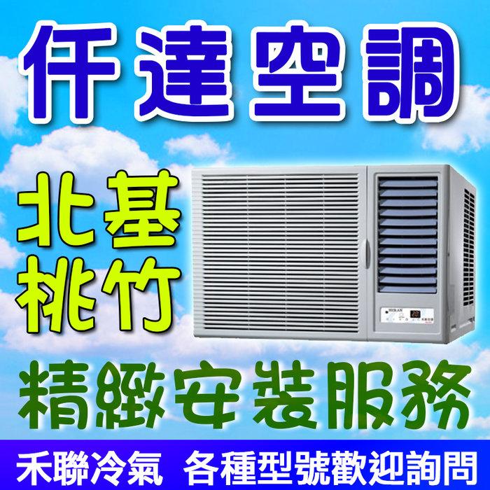 【禾聯。優惠價請洽客服】豪華型定頻窗型冷氣(單冷‧可改冷暖)【HW-85P5】適用15~17坪 R410A冷媒 【仟達‧好禮五選一】
