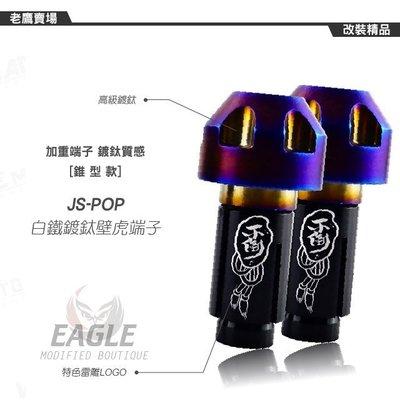 JS部品 錐型 不倒翁 鍍鈦端子 平衡端子 保護端子 適用 四五代 勁戰 BWS R QC 大B