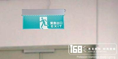 【168 Lighting】LED全電壓緊急出口燈*YB 61205-3*