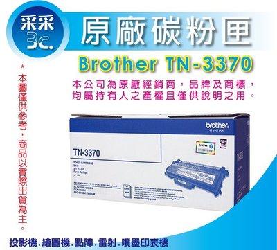 【含稅+采采3C】Brother TN-3370 超高容量原廠碳粉匣 12K MFC-8510/8910DW/8910