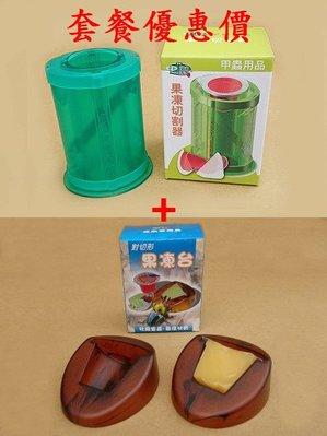 【虫話森林】套餐優惠價【果凍切割器】+【對切果凍台】(甲蟲、鍬形蟲、昆蟲、獨角仙)