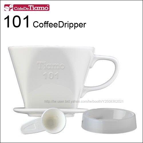 Tiamo 堤亞摩咖啡生活館【HG5046】Tiamo 101 陶瓷咖啡濾杯組-附量匙 滴水盤 (白)