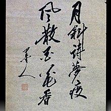 【 金王記拍寶網 】S1251  中國近代書法名家 墨人款 手繪書法 一張 罕見 稀少~