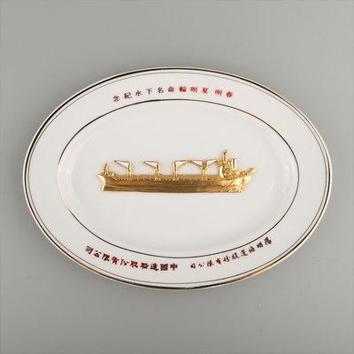 YUCD正刻老品-陽明海運春明夏明輪--命名下水紀念盤(中國造船公司-老瓷盤-只有這一件)200904-8