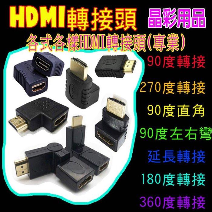 【台灣現貨】HDMI轉接頭 HDMI接頭 HDMI轉換接頭 HDMI轉換頭 HDMI彎頭 HDMI連接頭 HDMI插頭
