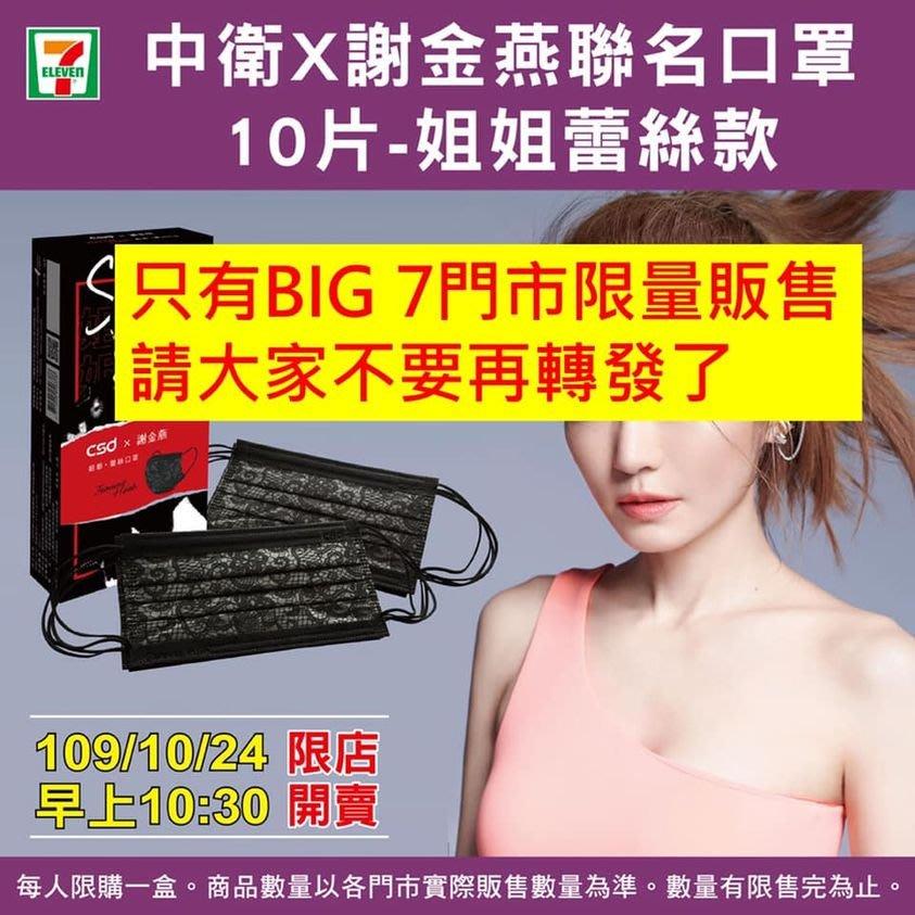 【琉璃生活】中衛口罩專區-姐姐款10PC/盒