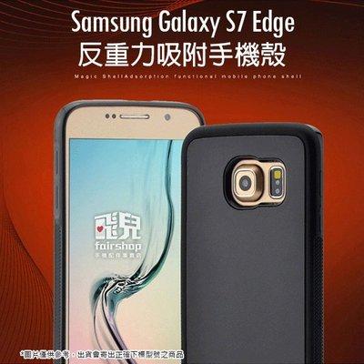 【飛兒】走到哪吸到哪 Samsung S7 Edge 反重力吸附手機殼 手機套 保護殼 保護套 抗地心引力 G935F