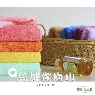 絲絨超吸水毛巾-100%台灣製造/沐浴潔膚巾/洗臉巾-摩布工場-SDV-605003070