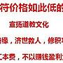 #龍德符健康運事業運靈符狗年運勢手繪12新生肖符咒[2019新年屬兔運程]