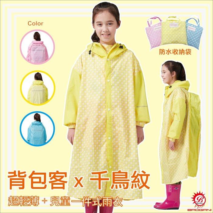 【寶嘉尼 BAOGANI】B07兒童千鳥格背包客多功能前開拉鍊雨衣(黃色) + 送輕便鞋套