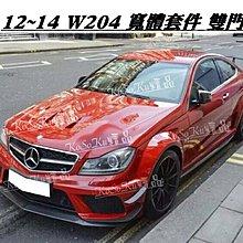 【KoSoKu 高速 】12 - 14年 W204  W204改BS W204 寬體 前大包  後大包 側裙 葉子板