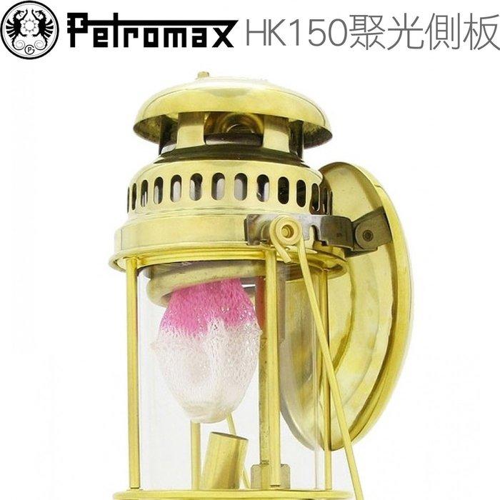 丹大戶外【Petromax】德國HK150系列PX1M專用聚光反射側板 金/煤油汽化燈 para1m