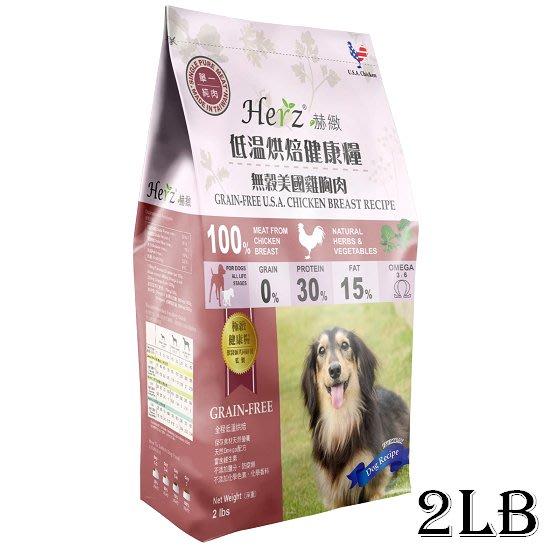 *COCO*赫緻Herz無穀犬美國雞胸肉2磅(908g)挑嘴犬肉塊糧/低溫烘焙健康糧/雞肉口味飼料