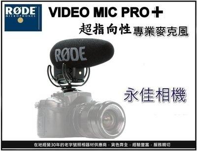 永佳相機_RODE Video MIC...